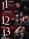 11.12.13 รักกันจะตาย / Ghost Is All Around