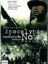 Apocalypse Now Redux : กองพันอำมหิต ฉบับสมบูรณ์