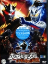 Ultraman Zero Movie : Darrklop Zero