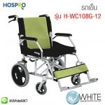รถเข็น ผู้ป่วย Hospro รุ่น H-WC108G-12 เบา พับได้ และปรับองศาการวางเท้าได้