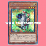 VE11-JP005 : Performapal Thunderhino / Entermate Thunderhino (Secret Rare)