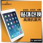 (039-084)ฟิล์มกระจก iPad Mini4 รุ่นปรับปรุงนิรภัยเมมเบรนกันรอยขูดขีดกันน้ำกันรอยนิ้วมือ 9H HD 2.5D ขอบโค้ง