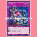 DUEA-JP080 : Ridiceulous (Normal Rare)