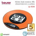 เครื่องชั่งน้ำหนักอาหาร ระบบดิจิตอล แบบแขวนมีนาฬิกา สีส้ม Beurer Kitchen Scales รุ่น KS49 รับประกัน 5 ปี (KS49A) by WhiteMKT