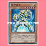PRIO-JP085 : Galaxy Soldier (Super Rare)