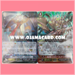 G Trial Deck 1 : Awakening Of The Interdimensional Dragon (VG-G-TD01) 95%
