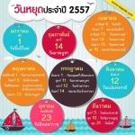 วันหยุดทำการของไปรษณีย์ไทย ปี 2557