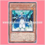 STOR-JP003 : Stardust Phantom (Rare)