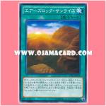 CPL1-JP020 : Ayers Rock Sunrise / Ayer's Rock Sunrise (Common)