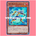 TRC1-JP021 : Coach Soldier Wolfbark / Enthusiastic Beast Master Wolfbark (Super Rare)