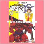 Yu-Gi-Oh! GX Vol.3 [YG03-JP]