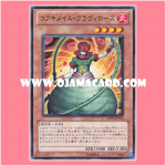 EXP3-JP014 : Koa'ki Meiru Gravirose / Core Chimail Gravirose (Common)