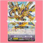 MB/052 : Quick-accel Dragon