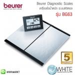 Beurer Diagnostic Scale เครื่องชั่งน้ำหนัก ระบบดิจิตอล รุ่น BG63 รับประกัน 5 ปี