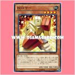 SR03-JP017 : BOXer (Common)