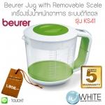 เครื่องชั่งน้ำหนักอาหาร ระบบดิจิตอล แบบมีเหยือกใช้ตวงได้ Beurer Digital Measuring Jug with Removable Scale รุ่น KS41 รับประกัน 5 ปี (KS41) by WhiteMKT