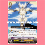 PR/0078 : Soul Saver Dragon