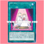 CPF1-JP016 : Ritual Sanctuary / Church of Blessing - Ritual Church (Rare)