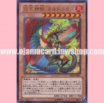 SD24-JP001 : Fire King High Avatar Garunix (Ultra Rare)