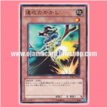 STBL-JP001 : Swift Scarecrow / Quick-Attack Scarecrow (Common)