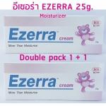 Ezerra 25 gm. x double pack อีเซอร่า ขนาด 25 กรัม แพ็คคู่