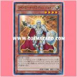 DS14-JPL04 : Jain, Lightsworn Paladin / Lightlord Paladin Jayne (Ultra Rare)