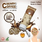 Creamy Coffee Scrub Mask (สครับมาส์กกาแฟ ลิตเติ้ลเบบี้)