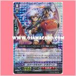 PR/0198 : Spark Kid Dragoon