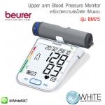 เครื่องวัดความดันโลหิต ที่ต้นแขน Beurer Upper arm Blood Pressure Monitor รุ่น BM75