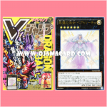 V Jump Magazine November 2015 - Book + Promo Card