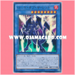 CPD1-JP016 : Lord of the Red (Ultra Rare)