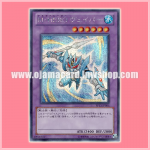 PP13-JP006 : Masked HERO Vapor / Masked Hero Vapor (Secret Rare)