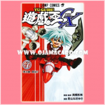 Yu-Gi-Oh! GX Vol.4 [YG04-JP] - No Promo Card + Book Only