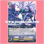 EB11/017 : Meteor Witch, Manisa (C)