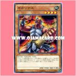 SR03-JP016 : Gigantes (Common)