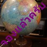 ลูกโลกแก้วโคมไฟงานเก่ารหัส5259wl