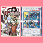 Yu-Gi-Oh! OCG Perfect Rulebook - Book + 1 Card