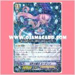 EB11/009 : Witch of Cursed Talisman, Etain (R)