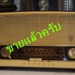 วิทยุหลอดgrundig type88 ปี1961รหัส/81257tr4