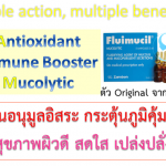 Fluimucil 300 mg (5โดส/1กล่อง)
