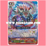 G-BT01/S04 : Imperial Flame Dragon King, Route Flare Dragon (SP)