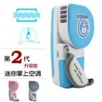 แอร์พกพา hand-held air conditioner (ซื้อ 3 ชิ้น ราคาส่ง 400 บาท/ชิ้น)