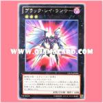 DP15-JP020 : Black Ray Lancer (Rare)