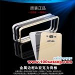 (025-020)เคสมือถือซัมซุง Case Samsung Galaxy J7 เคสกรอบโลหะฝาหลังอะคริลิคทูโทน
