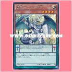 CORE-JP025 : Dragoknight Luster Pendulum (Secret Rare)