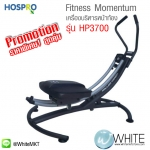 เครื่องออกกำลังกาย บริหารหน้าท้อง Fitness Hospro Momentum รุ่น HP3700