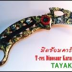 มีดซ้อมคารัมบิททีเร็กไดนาซอร์ T-Rex Dinosaur Karambit Trainer Knife