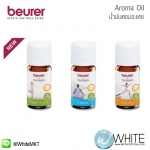 น้ำมันหอมระเหย Beurer Aroma Oil