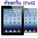 เปลี่ยนTouch Screen iPad2