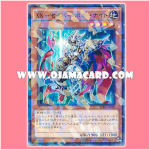 SPRG-JP020 : XX-Saber Boggart Knight / XX-Saber Boggarknight (Normal Parallel Rare)